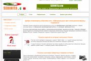 Serenita Italian Company